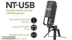 تکنیک های ضبط و ادیت حرفه ای صدا با میکروفن های USB